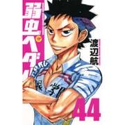 弱虫ペダル 44(少年チャンピオン・コミックス) [コミック]
