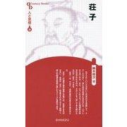 荘子 新装版 (Century Books―人と思想) [全集叢書]