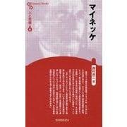 マイネッケ 新装版 (Century Books―人と思想) [全集叢書]