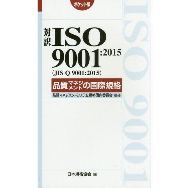対訳ISO 9001:2015(JIS Q 9001:2015)品質マネジメントの国際規格 ポケット版 [単行本]