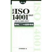 対訳ISO 14001:2015(JIS Q 14001:2015)環境マネジメントの国際規格 ポケット版 [単行本]