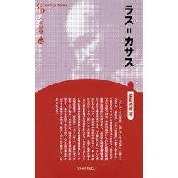 ラス・カサス 新装版 (Century Books―人と思想) [全集叢書]
