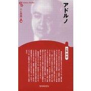 アドルノ 新装版 (Century Books―人と思想) [全集叢書]