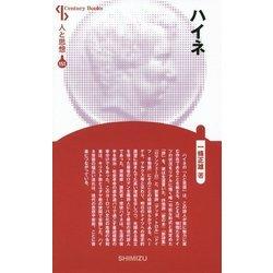 ハイネ 新装版 (Century Books―人と思想) [全集叢書]