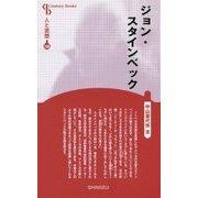 ジョン・スタインベック 新装版 (Century Books―人と思想) [全集叢書]