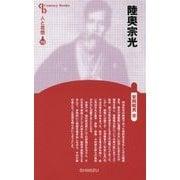 陸奥宗光 新装版 (Century Books―人と思想) [全集叢書]