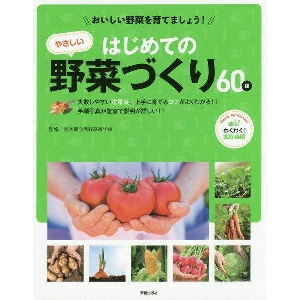 はじめてのやさしい野菜づくり―おいしい野菜を育てましょう! [単行本]