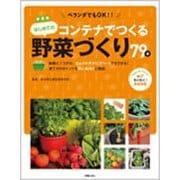 コンテナでつくるはじめての野菜づくり79種 新装版 [単行本]