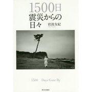 1500日 震災からの日々 [単行本]