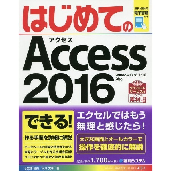 はじめてのAccess2016(はじめてのシリーズ) [単行本]