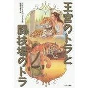 王宮のトラと闘技場のトラ [全集叢書]