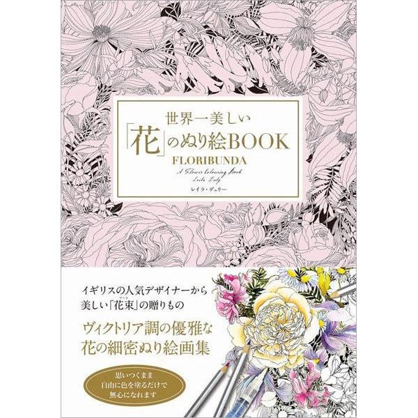 世界一美しい「花」のぬり絵BOOK [単行本]