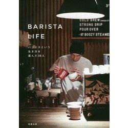 BARISTA LIFE―バリスタという生き方を選んだ28人 [単行本]
