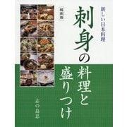 刺身の料理と盛りつけ 縮刷版 (新しい日本料理) [単行本]