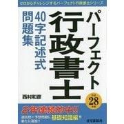 パーフェクト行政書士40字記述式問題集〈平成28年版〉 [単行本]