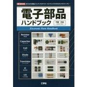 電子部品ハンドブック(I・O BOOKS) [単行本]
