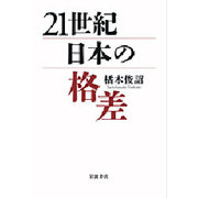 21世紀日本の格差 [単行本]