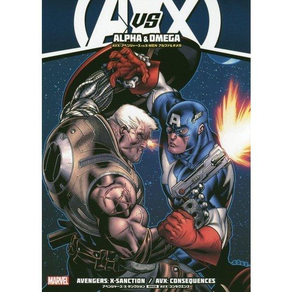 AVX:アベンジャーズ VS X-MEN アルファ&オメガ [コミック]