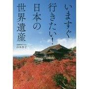 いますぐ行きたい!日本の世界遺産 [単行本]