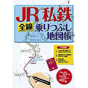 JR 私鉄 全線乗りつぶし地図帳 (JTBのムック) [ムックその他]