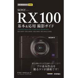 SONY RX100基本&応用撮影ガイド―「RX100 4/RX100 3/RX100 2/RX100完全対応」(今すぐ使えるかんたんmini) [単行本]
