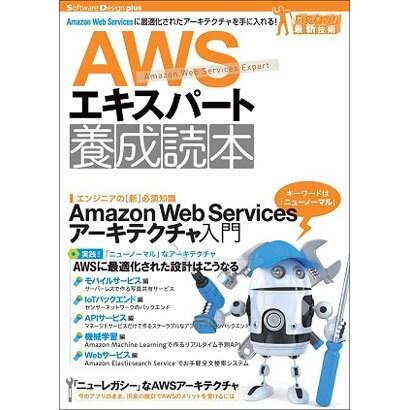 AWSエキスパート養成読本―Amazon Web Servicesに最適化されたアーキテクチャを手に入れる!(Software Design plusシリーズ) [単行本]