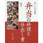 弁当の料理と仕出し重 縮刷版 (新しい日本料理) [単行本]