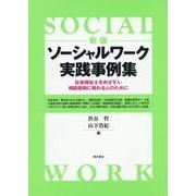 ソーシャルワーク実践事例集―社会福祉士をめざす人・相談援助に携わる人のために 新版 [単行本]