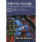 中世フランスの文化 [単行本]