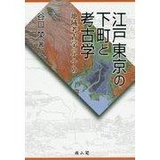 江戸東京の下町と考古学―地域考古学のすすめ [単行本]