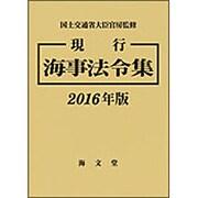 現行海事法令集 2016年版(全2冊) [単行本]