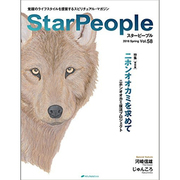 Star People 58 [ムックその他]