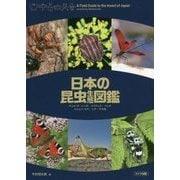 日本の昆虫生態図鑑 [単行本]