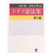 ドイツ憲法集 第7版 [全集叢書]