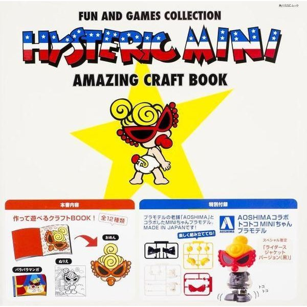 HYSTERIC MINI AMAZING CRAFT BO-FUN AND GAMES COLLECTION(角川SSCムック) [ムックその他]