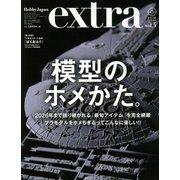 ホビージャパンエクストラ vol.4 (2016Spring(ホビージャパンMOOK 718) [ムックその他]