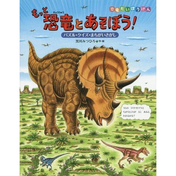 もっと恐竜とあそぼう!―パズル・クイズ・まちがいさがし(恐竜だいぼうけん) [絵本]