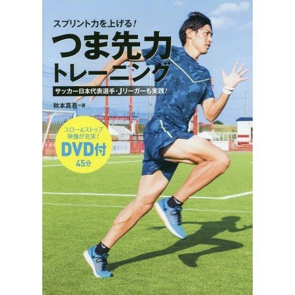 スプリント力を上げる!つま先力トレーニング―サッカー日本代表選手・Jリーガーも実践! [単行本]