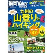 九州の山登り&ハイキング(ウォーカームック 610) [ムックその他]