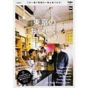 東京のおいしいコーヒー(ウォーカームック 624) [ムックその他]