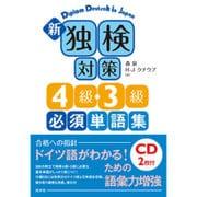 新 独検対策4級・3級必須単語集―CD2枚付 [単行本]