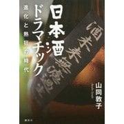 日本酒ドラマチック―進化と熱狂の時代 [単行本]
