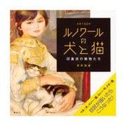 ART BOX ルノワールの犬と猫―印象派の動物たち(講談社ARTピース) [単行本]