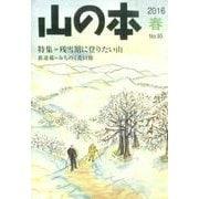 山の本 95(2016春) [全集叢書]