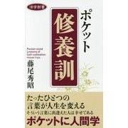ポケット修養訓(活学新書) [単行本]
