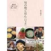 旬の和ごはん12ヵ月(講談社のお料理BOOK) [単行本]