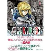 Fate/mahjong night聖牌戦争 1(星海社COMICS) [コミック]