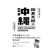 岡本太郎の沖縄 [単行本]