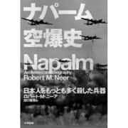 ナパーム空爆史―日本人をもっとも多く殺した兵器(ヒストリカル・スタディーズ) [単行本]