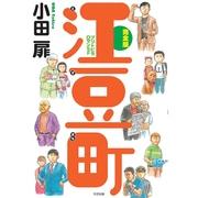 江豆町 完全版-ブリトビラロマンSF [コミック]